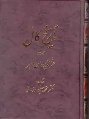 تصویر تاریخ کامل ابن اثیر (جلد7)
