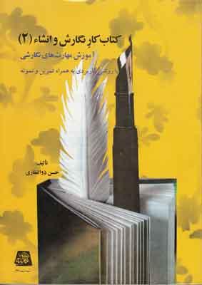 کتاب کار نگارش و انشاء جلد2