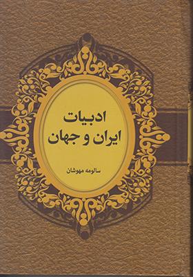 تصویر ادبیات ایران و جهان