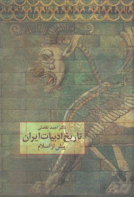 تصویر تاریخ ادبیات ایران پیش از اسلام