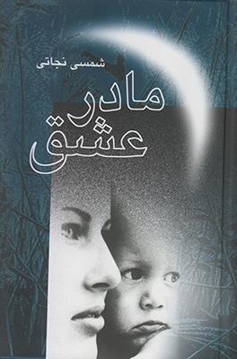 تصویر مادر عشق