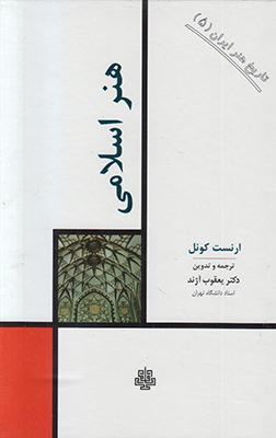تاريخ هنر ايران/جلد 5/گ/هنر اسلامي/مولي