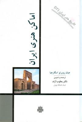 تصویر تاریخ هنر ایران جلد12(اماکن هنری ایران)