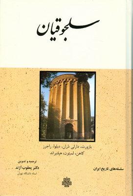 تصویر سلجوقیان سلسله تاریخ ایران