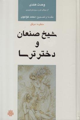 تصویر شیخ صنعان و دختر ترسا