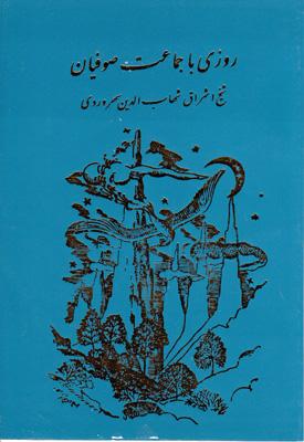 تصویر روزی با جماعت صوفیان
