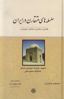 تصویر سلسله های متقارن در ایران سلسله تاریخ ایران