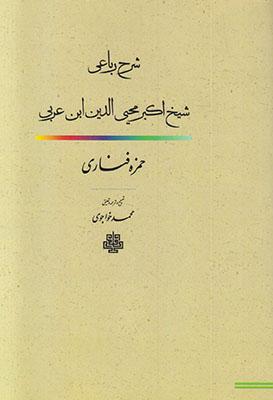 تصویر شرح رباعی ابن عربی