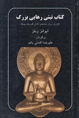 تصویر کتاب تبتی رهایی بزرگ