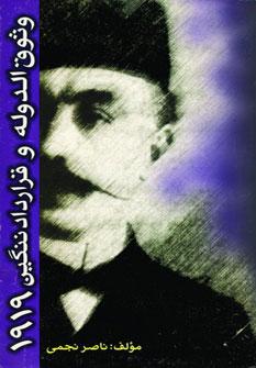 تصویر وثوق الدوله و قرارداد ننگین 1919