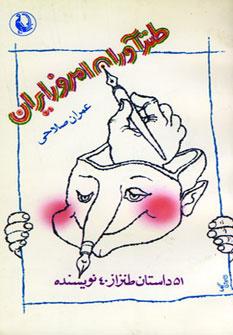 تصویر طنز آوران امروز ایران