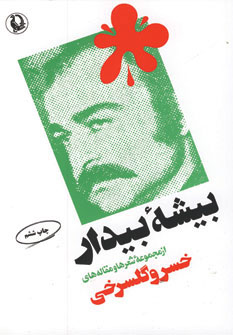 تصویر بیشه بیدار