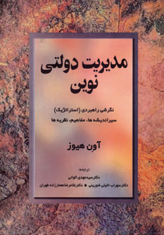 تصویر مدیریت دولتی نوین