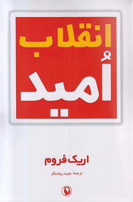 تصویر انقلاب امید