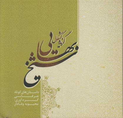 تصویر گزیده کشکول شیخ بهایی