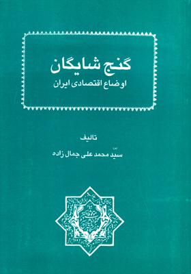 تصویر گنـج شایگان (اوضاع اقتصادی ایران )