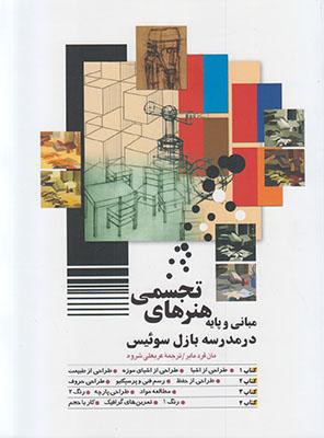 تصویر مبانی و پایه هنرهای تجسمی