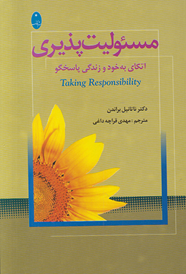 تصویر مسئولیت پذیری