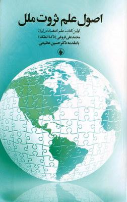 تصویر اصول علم ثروت ملل