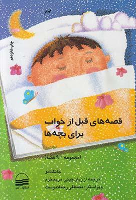 قصه های قبل از خواب برای بچه ها بهار