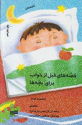 تصویر قصه های قبل از خواب برای بچه ها تابستان