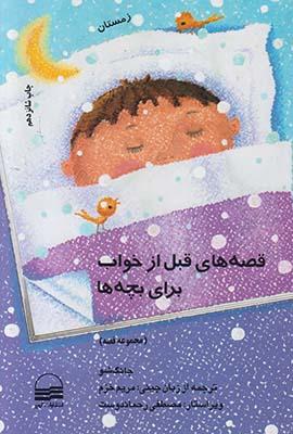 تصویر قصه های قبل از خواب برای بچه ها زمستان