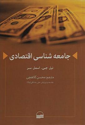 تصویر جامعه شناسی اقتصادی