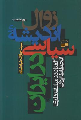 تصویر زوال اندیشه سیاسی در ایران