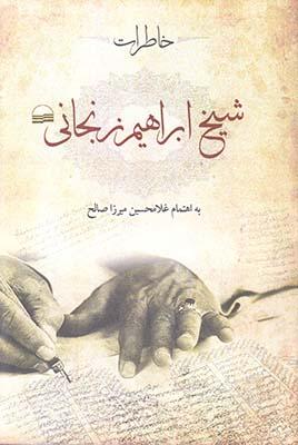 تصویر خاطرات شیخ ابراهیم زنجانی