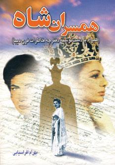 تصویر همسران شاه