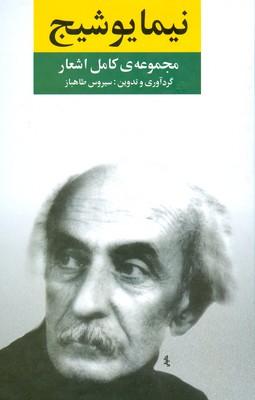 تصویر مجموعه اشعار نیما یوشیج