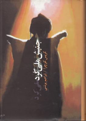 تصویر جنبش ملی کرد