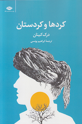 تصویر کردها و کردستان