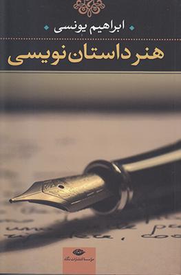 تصویر هنر داستان نویسی