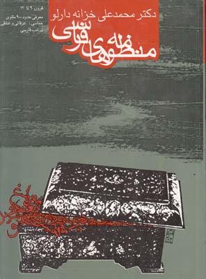 تصویر منظومه های فارسی