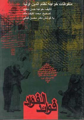 تصویر فوائد الفوائدملفوظات خواجه نظام الدین اولیا