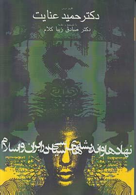 تصویر نهادها و اندیشه های سیاسی در ایران و اسلام