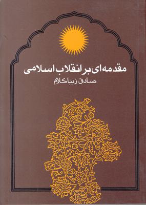 تصویر مقدمه ای بر انقلاب اسلامی