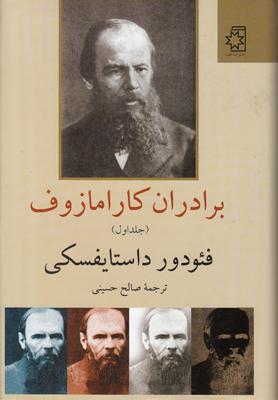 تصویر برادران کارامازوف 2جلدی