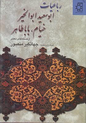 تصویر رباعیات ابوسعید ابوالخیر خیام باباطاهر