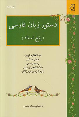 تصویر دستور زبان فارسی