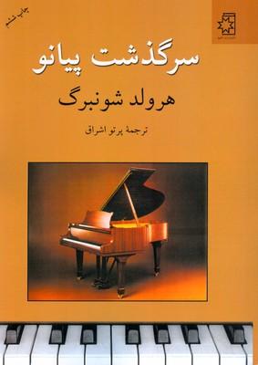 تصویر سرگذشت پیانو