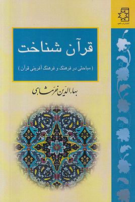 تصویر قرآن شناخت(خرمشاهی)