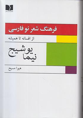 تصویر فرهنگ شعر نو فارسی(2جلدی)