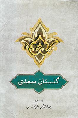 تصویر گلستان سعدی(تصحیح خرمشاهی)
