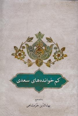 تصویر کم خوانده های سعدی