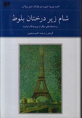 تصویر شام زیر درختان بلوط(2جلدی)
