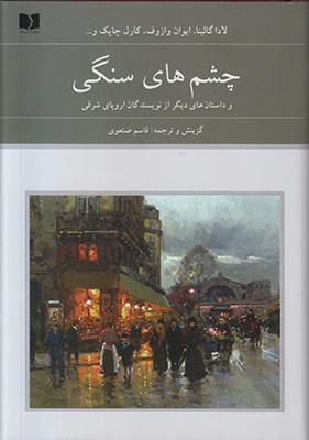 تصویر چشم های سنگی (2جلدی)