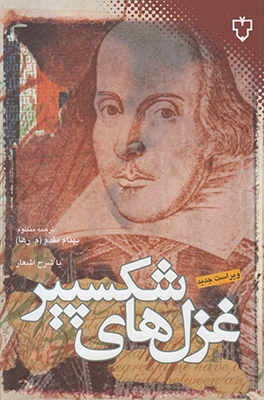 تصویر غزل های شکسپیر