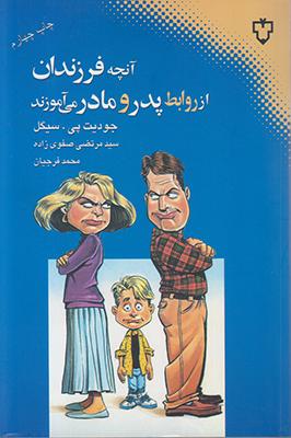 تصویر آنچه فرزندان از روابط پدر و مادر می آموزند